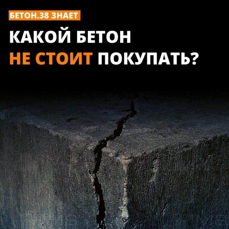 Какой бетон не стоит покупать