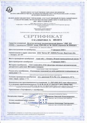 КАЛИБРОВКА ДОЗАТОРА 250 КГ
