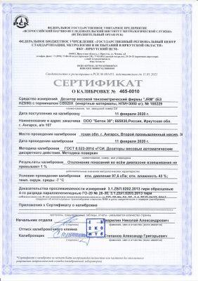 КАЛИБРОВКА ДОЗАТОРА 3000 КГ