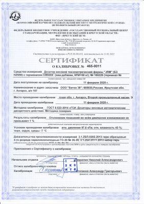 КАЛИБРОВКА ДОЗАТОРА 50 КГ