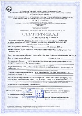 КАЛИБРОВКА ДОЗАТОРА 600 КГ